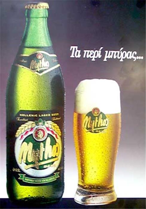 verre biere mythos